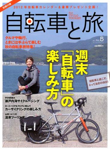 自転車と旅 Vol.5 (ブルーガイド・グラフィック)