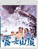 富士山頂 [Blu-ray]