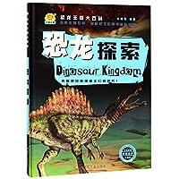 恐龙探索(珍藏版)/恐龙王国大百科