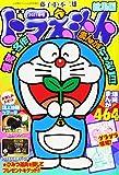 ドラえもん総集編2021春号 2021年 04 月号 [雑誌]: 増刊