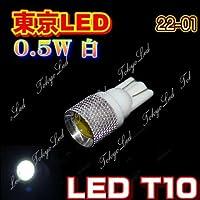 LED T10 白/ 22-01 0.5W