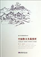 Appreciation of Chinese Famous Essays
