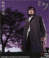 Hirari by Koji Wada (2006-12-21)