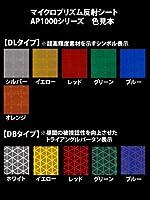 リフレクサイト マイクロプリズム反射シート AP1000シリーズ DBタイプ (レッド 幅50mm)