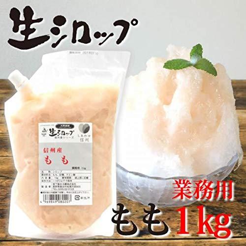 かき氷シロップ【冷凍】氷屋さんちの削氷 〔けずりひ〕生シロップ 信州もも〔桃〕1kg
