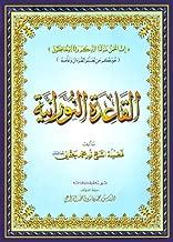 Al-Qaidah An-Noraniah (Small Book) [Paperback]