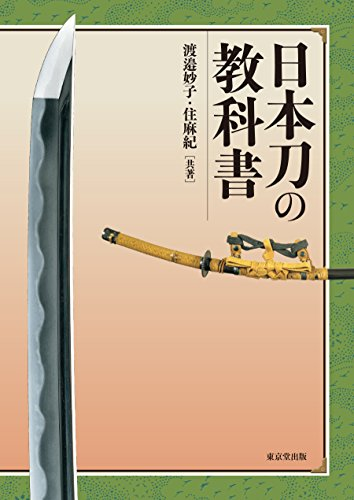 日本刀の教科書の詳細を見る