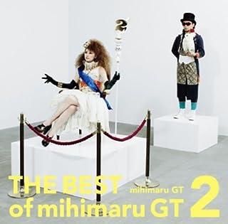 THE BEST of mihimaru GT2(初回限定盤)(DVD付)