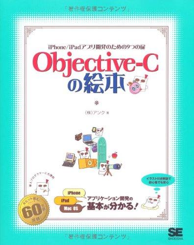 Objective-Cの絵本 (絵本シリーズ)