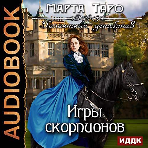 The Gallant Detective. Scorpion Games (Russian Edition) Titelbild