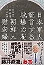 日本軍人が証言する戦場の花 朝鮮人慰安婦