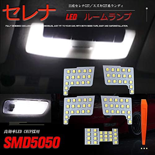 YAOFAO LED ルームランプ 日産 新型 セレナ C27 全グレード対応 ランディ SGC27 3チップSMD 5点 267発 ホワ...