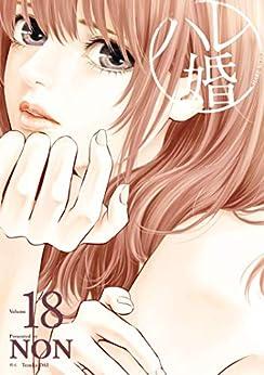 [NON]のハレ婚。(18) (ヤングマガジンコミックス)
