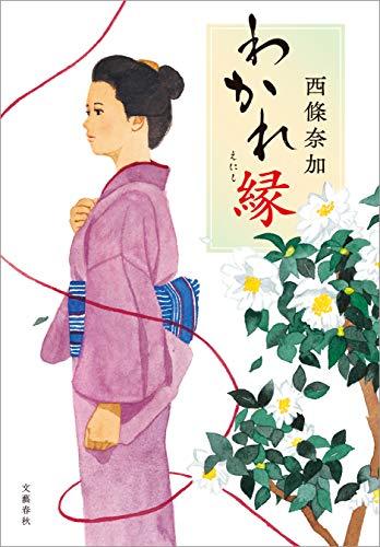 わかれ縁 (文春e-book)