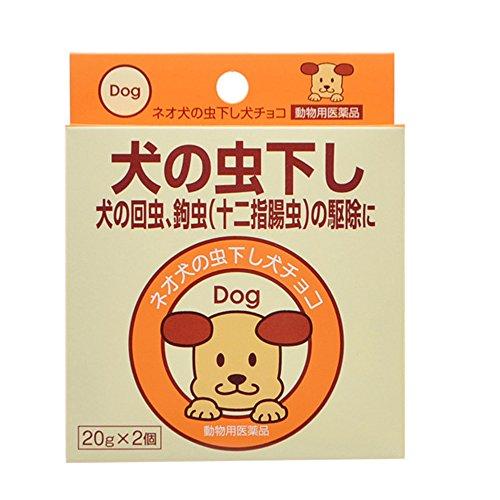 【動物用医薬品】内外製薬 ネオ犬の虫下し犬チョコ 20グラム (x 2)