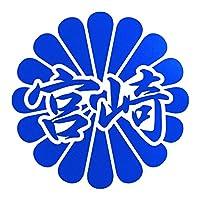 菊花紋章 宮崎 カッティングステッカー 幅18cm x 高さ18cm ブルー