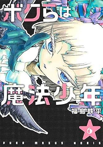 ボクらは魔法少年 6 (ヤングジャンプコミックス)