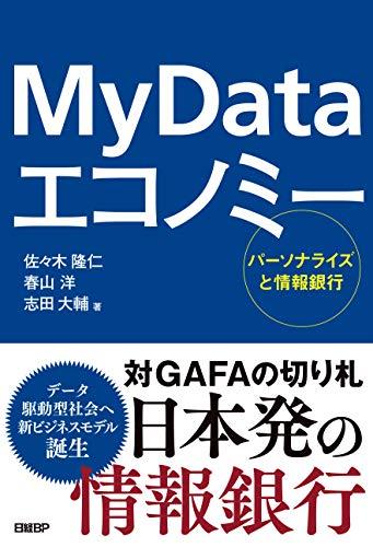 My Data エコノミー パーソナライズと情報銀行