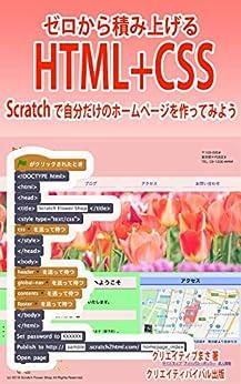 [クリエイティブまさ]のゼロから積み上げる HTML+CSS: Scratch で自分だけのホームページを作ってみよう (AI に負けない!キッズ・プログラミング教室)