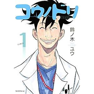"""コウノドリ(1) (モーニングコミックス)"""""""