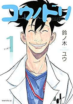 [鈴ノ木ユウ]のコウノドリ(1) (モーニングコミックス)