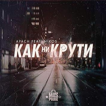 Как ни крути (feat. Nikos)