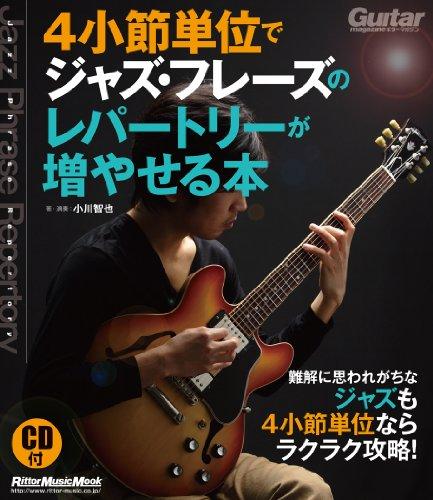 ギター・マガジン 4小節単位でジャズ・フレーズのレパートリーが増やせる本 (CD付) (リットーミュージック・ムック)