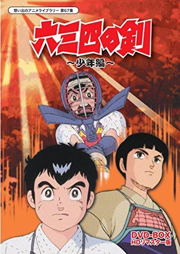 六三四の剣少年編DVD-BOXHDリマスター版【想い出のアニメライブラリー第67集】
