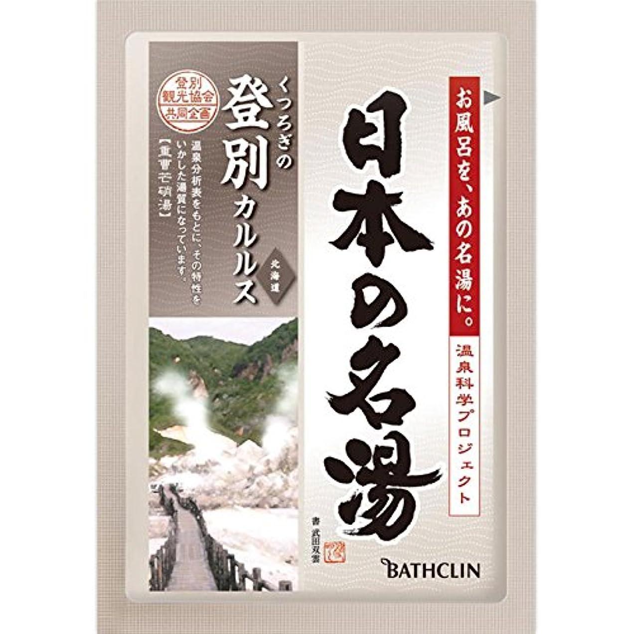 ヒギンズ永久イサカバスクリン 日本の名湯 登別カルルス 30g (医薬部外品)