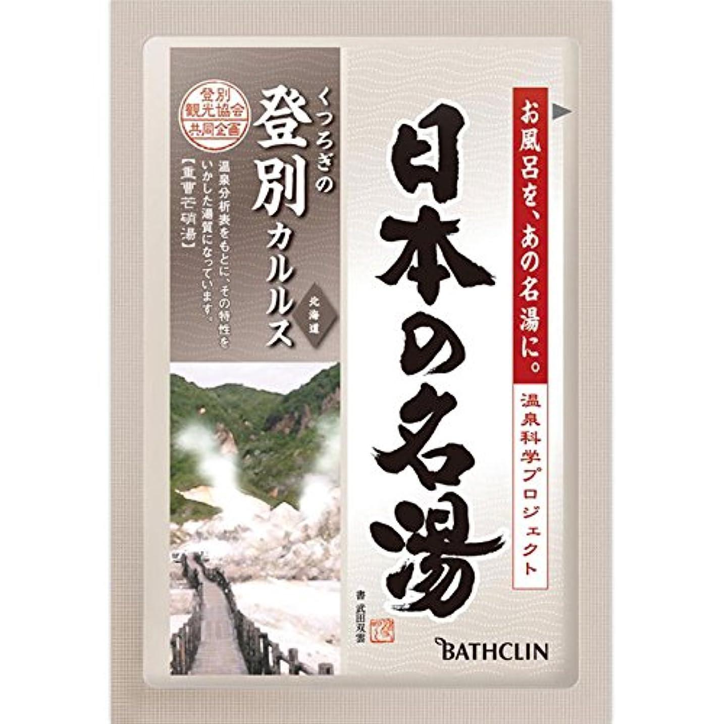 触手用量コストバスクリン 日本の名湯 登別カルルス 30g (医薬部外品)