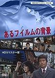 あるフィルムの背景<HDリマスター版>【昭和の名作ライブラリー 第54集】[DVD]
