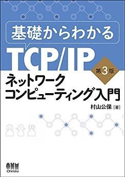 [村山公保]の基礎からわかるTCP/IP ネットワークコンピューティング入門 第3版