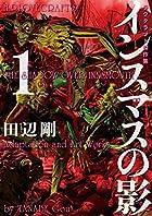 インスマスの影 ラヴクラフト傑作集 第01巻