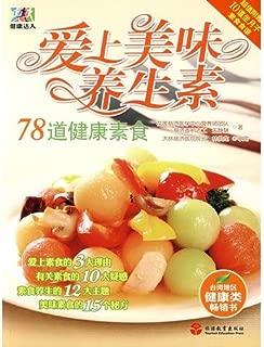 love delicious healthy vegetarian health factors 78 (paperback)