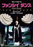 ファンシイダンス [DVD]