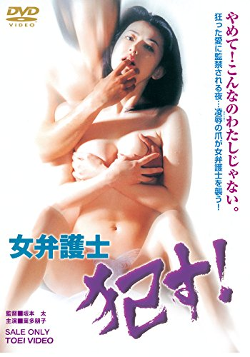 女弁護士 犯す! [DVD]