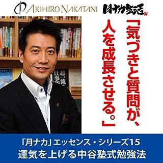『中谷彰宏「気づきと質問が、人を成長させる。」――運気を上げる中谷塾式勉強法(「月ナカ」エッセンス・シリーズ15)』のカバーアート