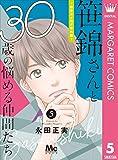 笹錦さんと30歳の悩める仲間たち~恋愛カタログ番外編~ 分冊版 5 (マーガレットコミックスDIGITAL)