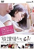 放課後たち[DVD]
