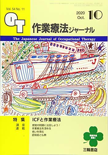 作業療法ジャーナル 2020年 10 月号 [雑誌]