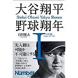 大谷翔平 野球翔年I 日本編2013-2018 (文春e-book)