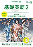 NHKラジオ 基礎英語2 2020年 8月号 [雑誌] (NHKテキスト)