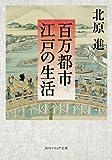 百万都市 江戸の生活 (角川ソフィア文庫)