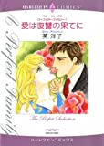 愛は復讐の果てに パーフェクト・ファミリー (ハーレクインコミックス)