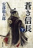 蒼き信長〈下〉 (新潮文庫)