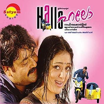 Hallo (Original Motion Picture Soundtrack)