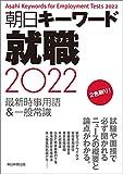 朝日キーワード就職2022