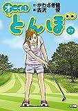 オーイ! とんぼ 第17巻 (ゴルフダイジェストコミックス)