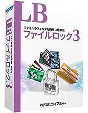 LB ファイルロック3 5ライセンスパック