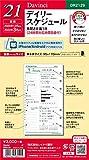レイメイ藤井 ダヴィンチ 手帳用リフィル 2021年 バイブルサイズ デイリー DR2129 2020年12月始まり